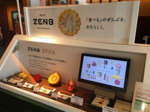 ZENBはミツカンさんの新しいブランドです